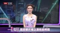 每日文娱播报20160712高晓攀片场上演抢劫桥段 高清