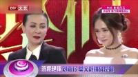 每日文娱播报20160713刘嘉玲莫文蔚挑战昆曲? 高清