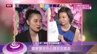 """每日文娱播报20160716宋佳:我是""""真汉子"""" 高清"""
