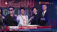 """娱乐星天地20160718郭富城遭杨子珊卖力""""抢镜"""" 高清"""