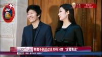 """娱乐星天地20160721桀骜不驯成过往 郑钧习惯""""含蓄表达"""" 高清"""