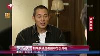 """娱乐星天地20160721轮椅暂时用不到!李连杰澄清""""瘫痪""""传闻 高清"""