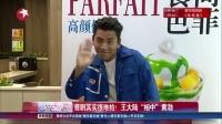 """娱乐星天地20160726喜剧其实很难拍!王大陆""""相中""""黄渤 高清"""