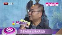 """每日文娱播报20160726曾志伟范冰冰演""""父女"""" 高清"""