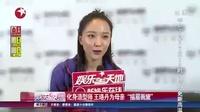 """娱乐星天地20160727化身造型师 王珞丹为母亲""""描眉画黛"""" 高清"""