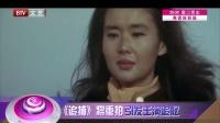 每日文娱播报20160727吴宇森重拍《追捕》 高清