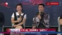 """娱乐星天地20160728上天入海!张雨绮要当""""全能艺人"""" 高清"""