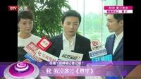 """每日文娱播报20160728""""奇点""""祖峰太低调 高清"""