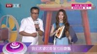 每日文娱播报20160729田馥甄与吉祥物亲密互动 高清