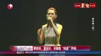 """娱乐星天地20160803蔡依林、萧亚轩、田馥甄""""拼盘""""开唱! 高清"""