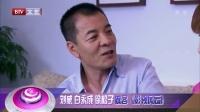 每日文娱播报20160803刘威 白永成 徐松子做客《影视风云》 高清