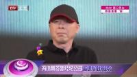 每日文娱播报20160803冯小刚签新经纪公司欲进军好莱坞? 高清