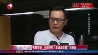 娱乐星天地20160803致敬梦想!刘烨领衔《星球者联盟》主题曲 高清