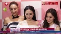 娱乐星天地20160804樊少皇疑似欠下巨款 贾晓晨选择共同面对 高清