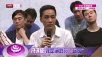 """每日文娱播报20160805冯远征 一个表演""""玩家"""" 高清"""