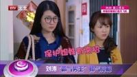 每日文娱播报20160806《幻城》女主变冯绍峰? 高清