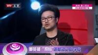 """每日文娱播报20160808那英自称""""女汉子"""" 高清"""