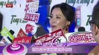 每日文娱播报20160810梁朝伟心疼刘嘉玲太辛苦 高清