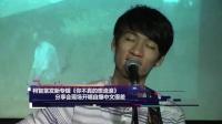 柯智棠发新专辑《你不真的想流浪》 分享会现场开唱自爆中文很差 160815