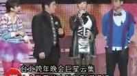 台北跨年晚会巨星云集 众歌手引爆现场