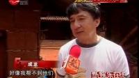 [新娱乐在线] 成龙慰问云南旱灾区  肩扛手提送水到户