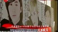日本组合w-inds将于10月16日上海开唱  [新娱乐在线周末版]