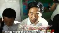 赵作海冤案的案中案 100727 说事拉理