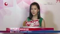 """北电表演系96班""""20周年""""  颜丹晨独家讲述校园故事 娱乐星天地 160408"""