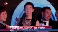"""只尝试不定型  李彩桦""""装狠""""角色连轴转 娱乐星天地 160411"""