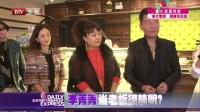 每日文娱播报20160418李菁菁开店做老板 高清