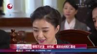 律师不好演!  刘恺威、蒋欣向刘松仁取经 娱乐星天地 160419