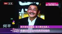 每日文娱播报20160420电影人追忆吴天明 高清