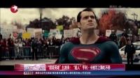 """""""超级英雄""""扎推来!  """"超人""""亨利·卡维尔上海吃不停 娱乐星天地 160421"""