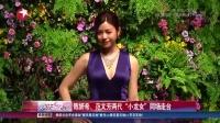 """陈妍希、范文芳两代""""小龙女""""同场走台 娱乐星天地 160421"""
