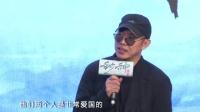 """李连杰为向华强一家站台""""撑腰"""" """"他们的故事蛮传奇的"""" 160422"""