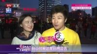 每日文娱播报20160422张震岳演唱会北京开唱 高清