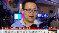 东方卫视第四季《中国达人秀》下周日开播