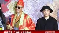 乘胜追击《太极2》北京首映