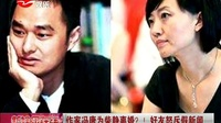 作家冯唐为柴静离婚 好友怒斥假新闻