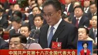 人数汇报 中国共产党第十八次全国代表大会 121108 标清版