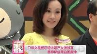 TVB女星杨思琦未婚产女惨被弃 患抑郁症常自困屋中 121108