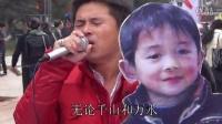 【拍客】被拐孩子父亲撕心裂肺演唱:宝贝你在哪里? (采访版)