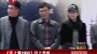 《北上海1950》沪上开机