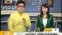 <变形金刚4>把中国定位首选拍摄基地