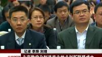 北京数字化制造产业技术创新联盟成立