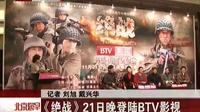 《绝战》21日晚登陆BTV影视