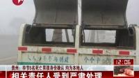 贵州5名男童被闷死事件当地8人被停职或免职