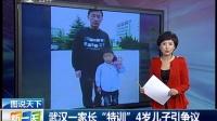 """武汉一家长""""特训""""4岁儿子引争议"""