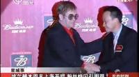 埃尔顿本周末上海开唱 粉丝快闪引围观