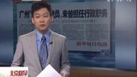 """广州""""房婶""""非党员 未曾担任行政职务"""